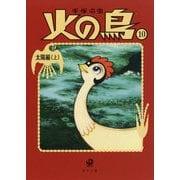 火の鳥〈10〉太陽編〈上〉(角川文庫) [文庫]