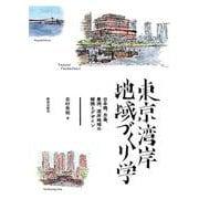東京湾岸地域づくり学-日本橋、月島、豊洲、湾岸地域の解読とデザイン [単行本]