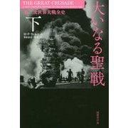 大いなる聖戦〈下〉―第二次世界大戦全史 [単行本]