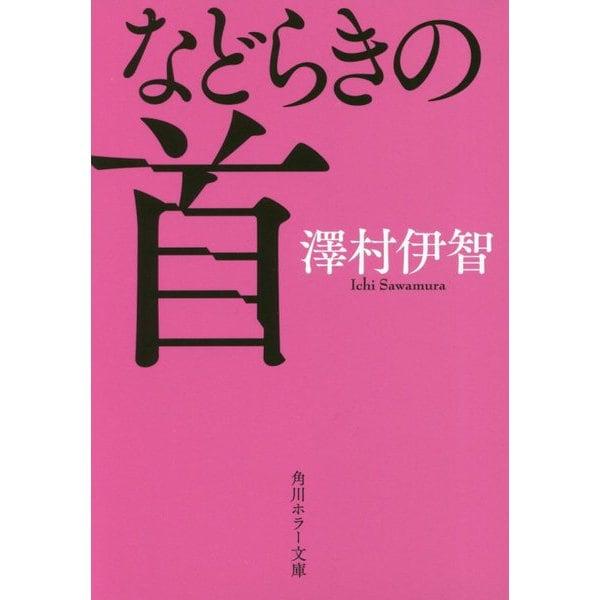 などらきの首(角川ホラー文庫) [文庫]