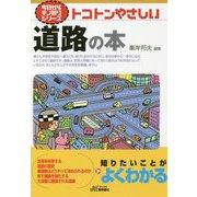 トコトンやさしい道路の本(B&Tブックス―今日からモノ知りシリーズ) [単行本]