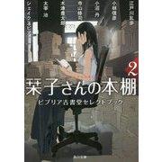 栞子さんの本棚〈2〉ビブリア古書堂セレクトブック(角川文庫) [文庫]
