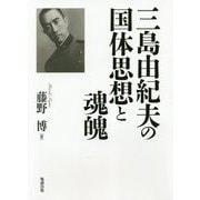 三島由紀夫の国体思想と魂魄 [単行本]