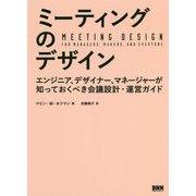 ミーティングのデザイン―エンジニア、デザイナー、マネージャーが知っておくべき会議設計・運営ガイド [単行本]