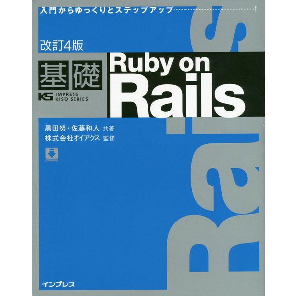 基礎 Ruby on Rails 改訂4版 (IMPRESS KISO SERIES) [単行本]