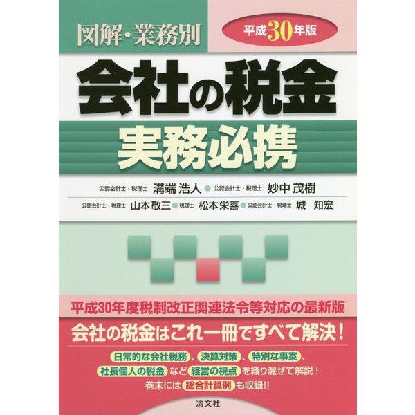 図解・業務別 会社の税金実務必携〈平成30年版〉 [単行本]