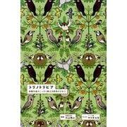 トリノトリビア-鳥類学者がこっそり教える野鳥のひみつ [単行本]