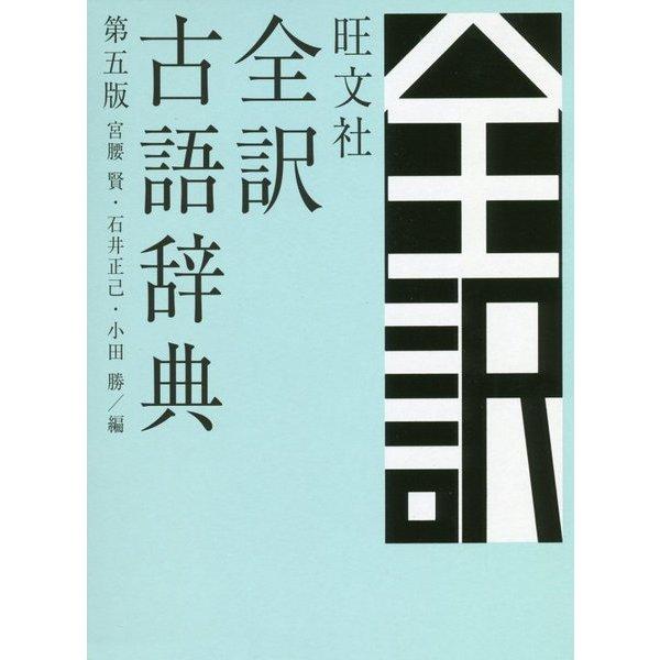 旺文社 全訳古語辞典 第五版 [事典辞典]