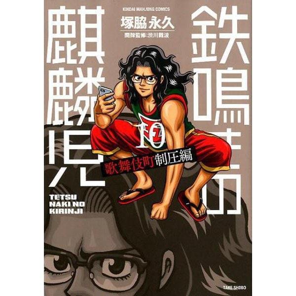 鉄鳴きの麒麟児 歌舞伎町制圧編 10(近代麻雀コミックス) [コミック]