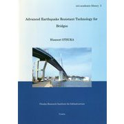 Advanced Earthquake Resistant Technology for Bridges(orii academic library〈3〉) [単行本]