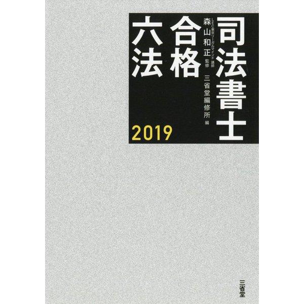 司法書士合格六法〈2019〉 [事典辞典]