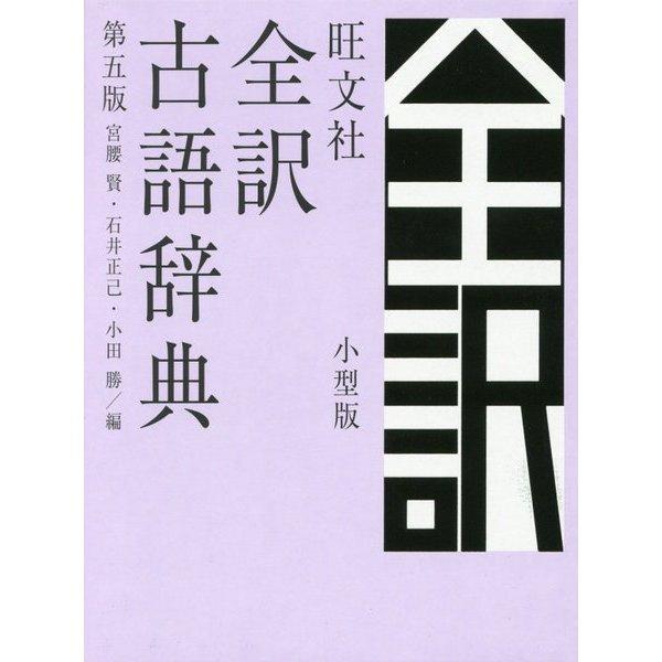 旺文社 全訳古語辞典 第五版小型版 [事典辞典]