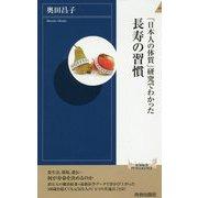 「日本人の体質」研究でわかった長寿の習慣(青春新書INTELLIGENCE) [新書]