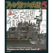 アナタノ知ラナイ兵器〈5〉―イラストで見る末期的兵器総覧 [単行本]