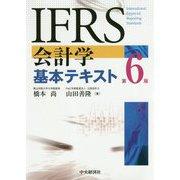 IFRS会計学基本テキスト 第6版 [単行本]