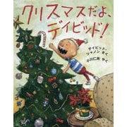 クリスマスだよ、デイビッド!(児童図書館・絵本の部屋) [絵本]