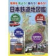 日本鉄道地図鑑―電車を見よう!撮ろう!乗ろう! [単行本]
