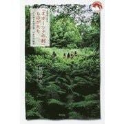 北海道小清水「オホーツクの村」ものがたり―人工林を原始の森へ 40年の活動誌 [単行本]