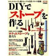 DIYでストーブを作る-ロケットストーブ&薪ストーブの作り方(Gakken Mook) [ムックその他]