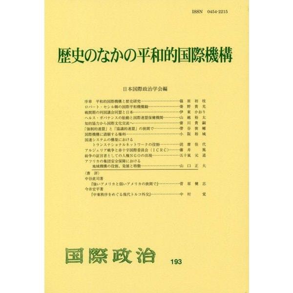歴史のなかの平和的国際機構(国際政治〈193〉) [単行本]