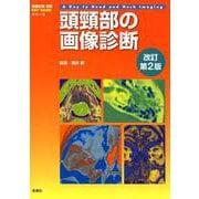 頭頸部の画像診断 改訂第2版(画像診断別冊KEY BOOKシリーズ) [単行本]