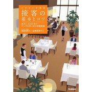 イラストで見る接客の基本とコツ―カフェ・レストラン…テーブルサービスの教科書 [単行本]