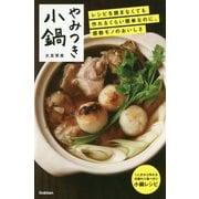 やみつき小鍋―レシピを読まなくても作れるくらい簡単なのに、感動モノのおいしさ [単行本]