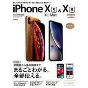 iPhone10S/10S Max&10Rスタートブック 完-新しいiPhoneの魅力と使い方が「全部わかる」徹底ガイド! (総力特集)まるご(SB MOOK) [ムックその他]