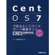 CentOS7で作るネットワークサーバ構築ガイド 1804対応 第2版 [単行本]