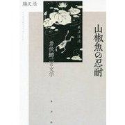 山椒魚の忍耐―井伏鱒二の文学 [単行本]