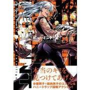 HUMINT 2(ヤングマガジンコミックス) [コミック]