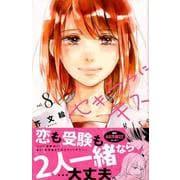 セキララにキス 8(デザートコミックス) [コミック]