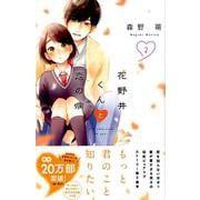 花野井くんと恋の病 2(デザートコミックス) [コミック]