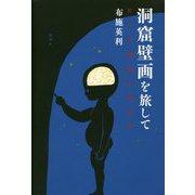 洞窟壁画を旅して―ヒトの絵画の四万年 [単行本]