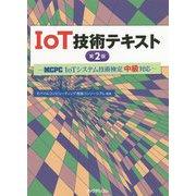 IoT技術テキスト―MCPC IoTシステム技術検定中級対応 第2版 [単行本]