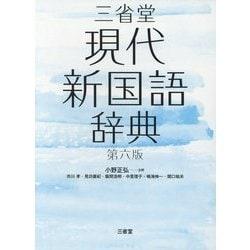 現代 新 国語 辞典