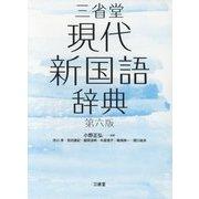 三省堂現代新国語辞典 第六版 [事典辞典]