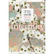 不妊、当事者の経験―日本におけるその変化20年 [単行本]