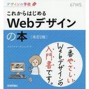 これからはじめるWebデザインの本 改訂2版 (デザインの学校) [単行本]