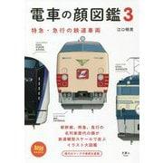 電車の顔図鑑〈3〉特急・急行の鉄道車両(旅鉄BOOKS〈013〉) [単行本]