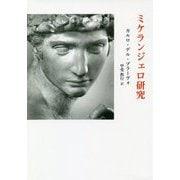 ミケランジェロ研究 [単行本]