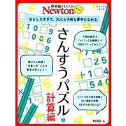 Newtonライト「さんすうパズル 計算編」 (ニュートンムック) [ムック・その他]