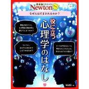 Newtonライト「役に立つ心理学のはなし」 (ニュートンムック) [ムック・その他]
