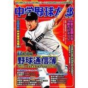 中学野球太郎 Vol.20 (廣済堂ベストムック397) [ムック・その他]