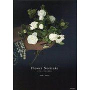 Flower Noritake-フラワーノリタケの花々 [単行本]