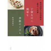 松田美智子料理教室「絶対の定番」 丁寧なのに簡単な季節のごはん [単行本]