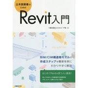 土木技術者のためのRevit入門 [単行本]