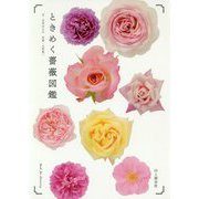 ときめく薔薇図鑑 [単行本]