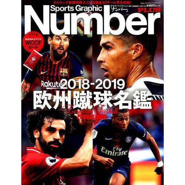 Number PLUS 欧州蹴球名鑑2018-2019 (Sports Graphic Number PLUS スポーツ・グラフィック ナンバープラス) [その他ムック]
