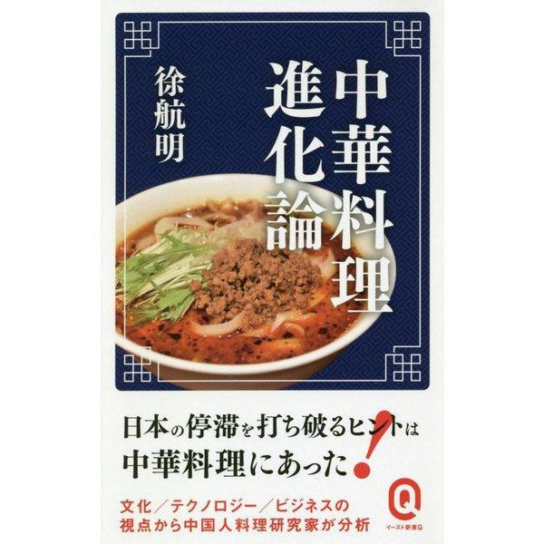 中華料理進化論(イースト新書Q) [新書]